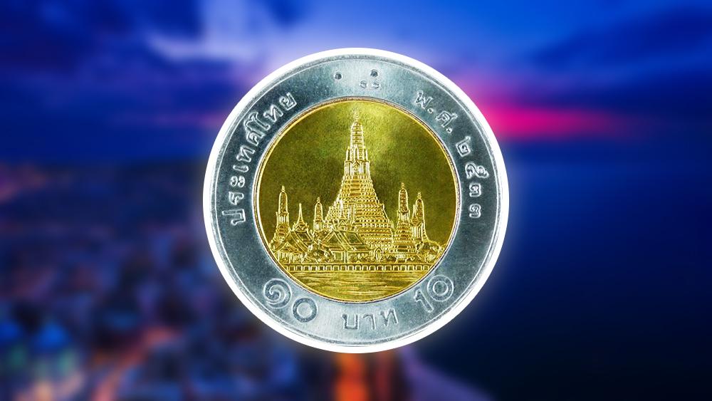 เหรียญ10บาทปี2533