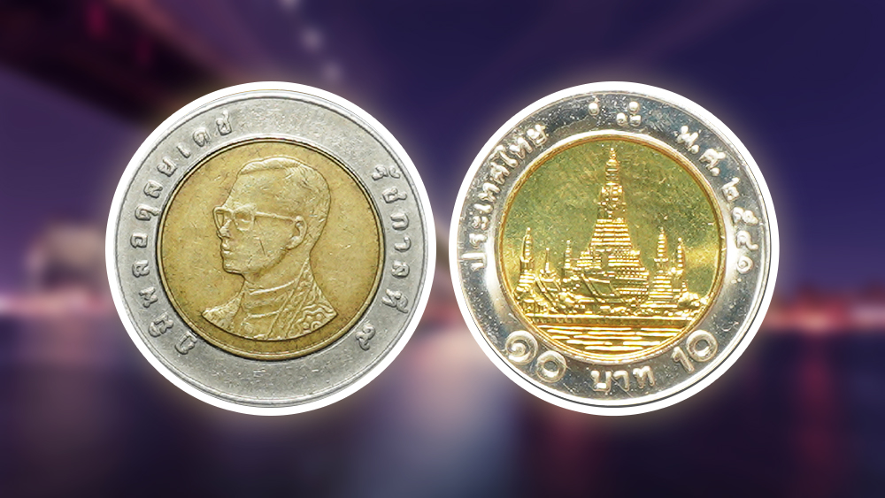 เหรียญ10 บาทปี2541