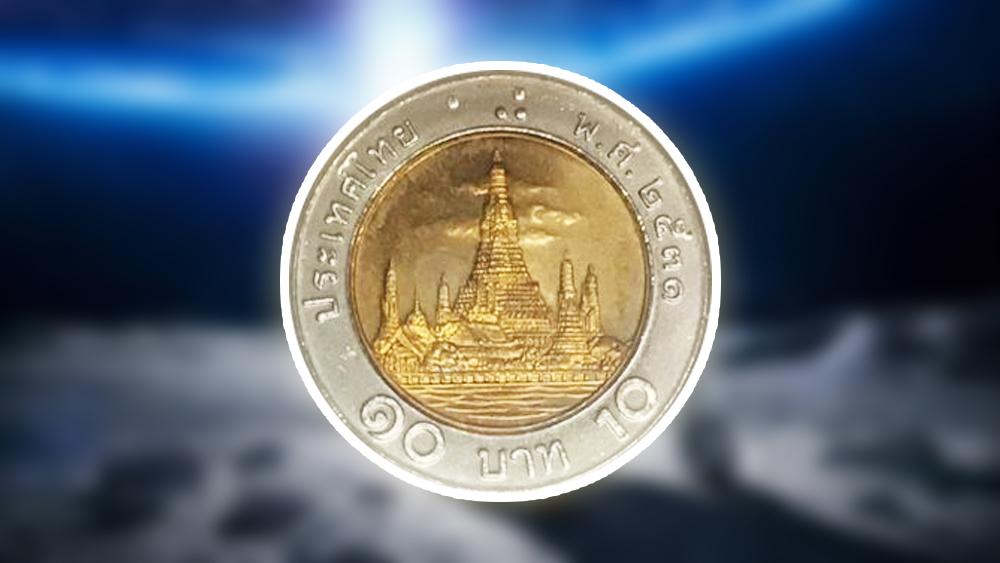 เหรียญ 10 บาท ปี2531