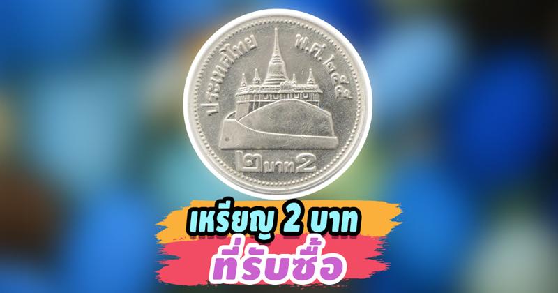 เหรียญ 2 บาท