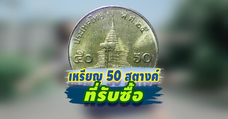 เหรียญ 50 สตางค์ ที่รับซื้อ