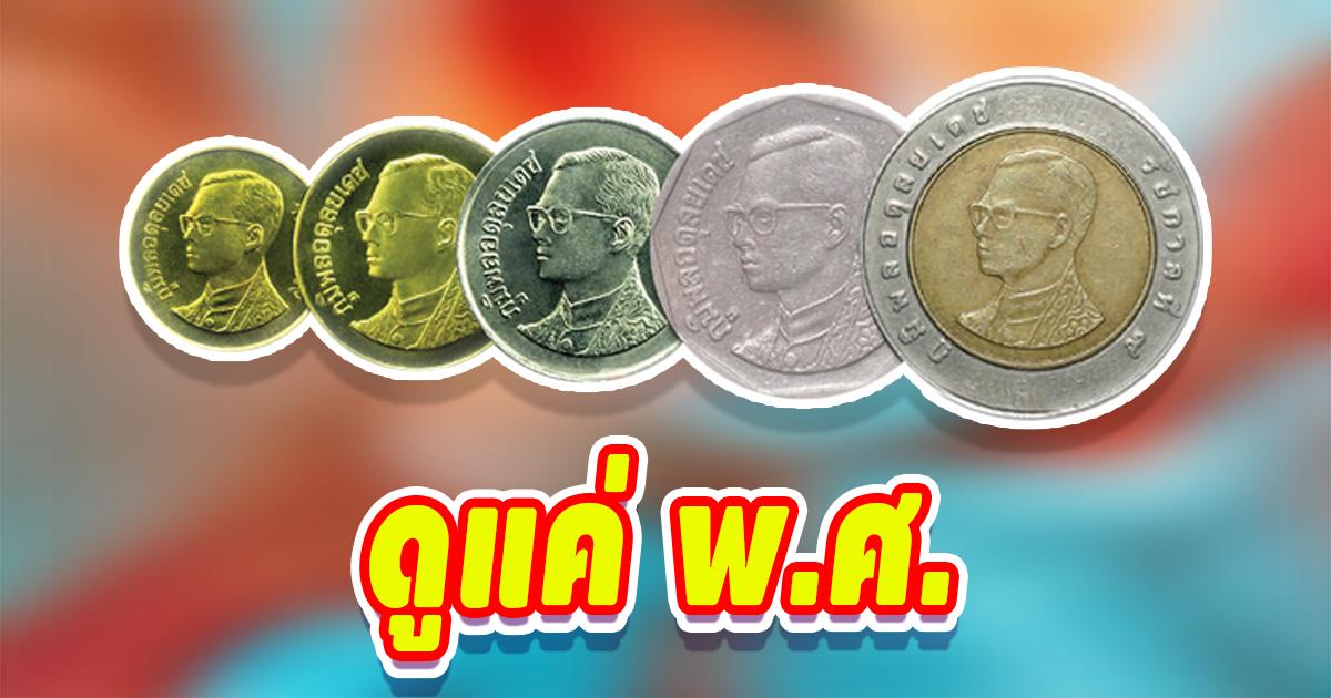 เหรียญที่ดูแค่ พ.ศ. ได้รับเงินชัวร์