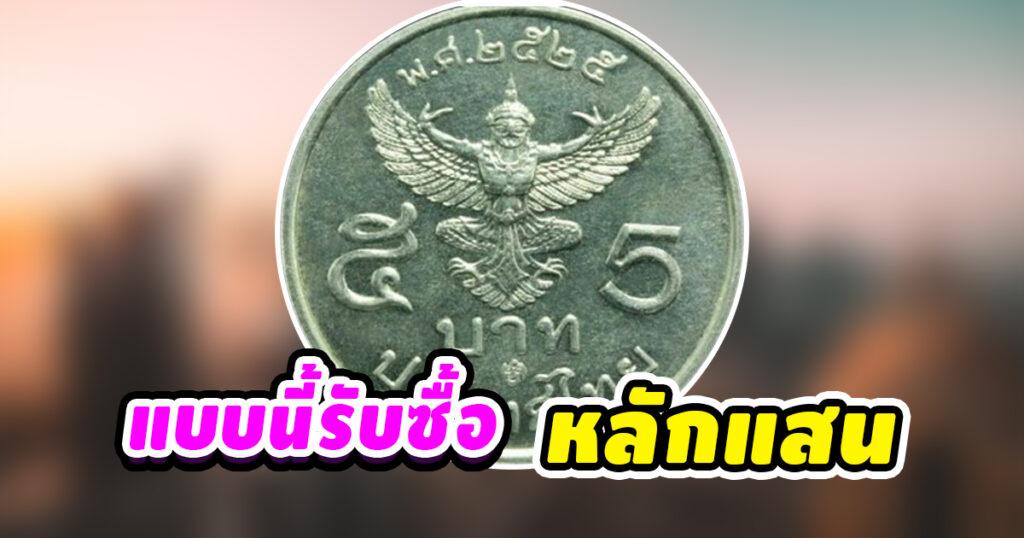 เหรียญ 5 บาท ปี 2525