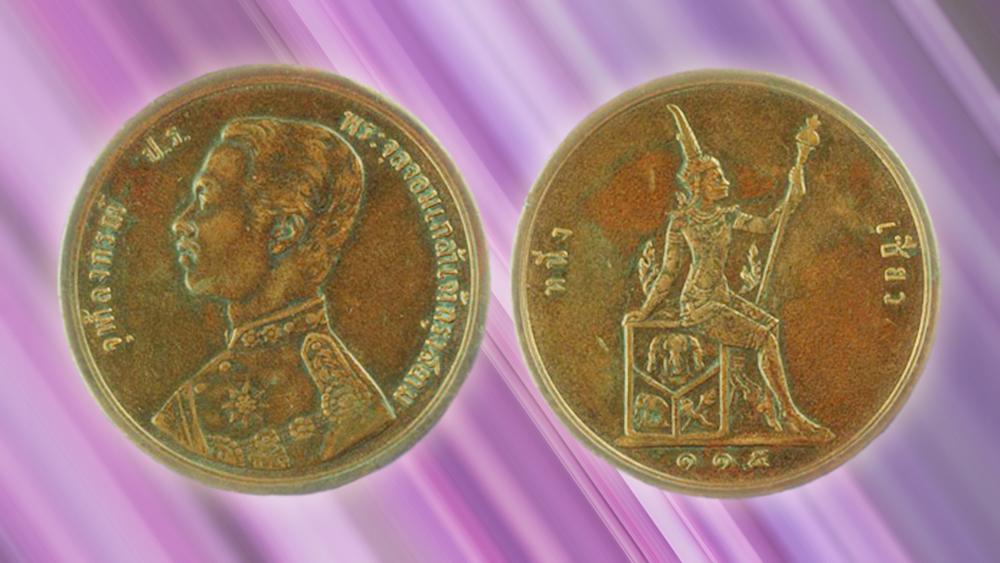 เหรียญเสี้ยว