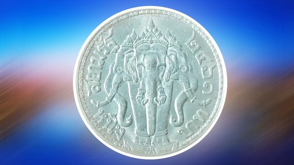 เหรียญช้างสามเศียร