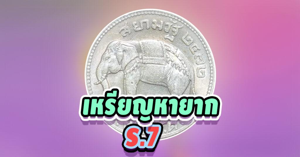 เหรียญเงินรัชกาลที่7