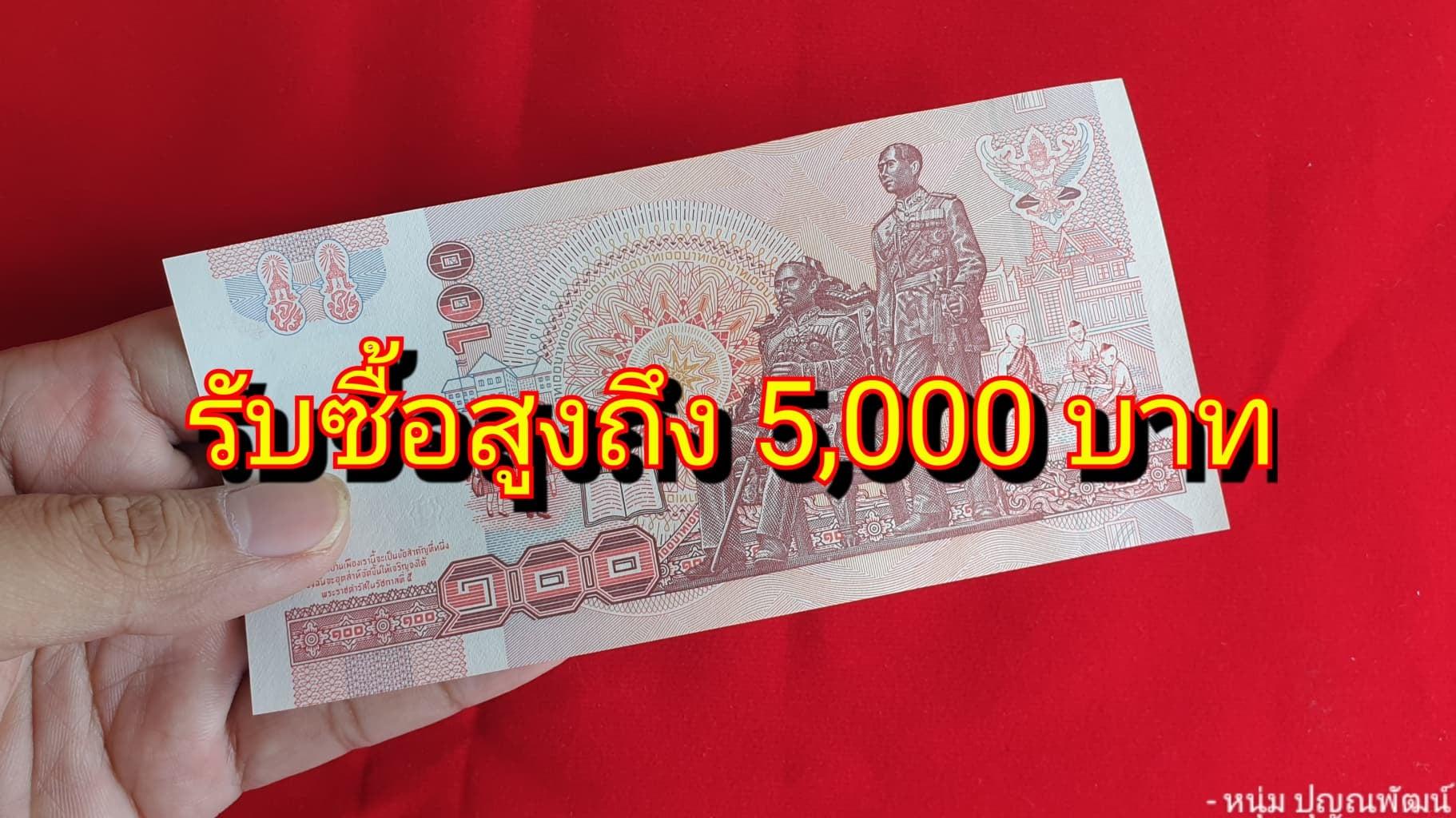 ร้านปาหนันประกาศรับซื้อแบงค์ 100 ที่มีความหายาก รับซื้อ 1,000 บาทถึง 5,000 บาท