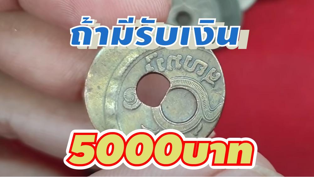 ร้านปาหนันประกาศรับซื้อเหรียญสตางค์ผลิตผิดพลาด  5,000 บาท