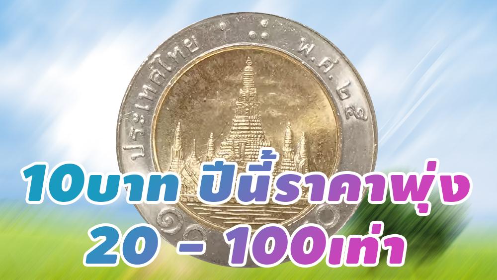 เหรียญ 10 บาทปี 2531