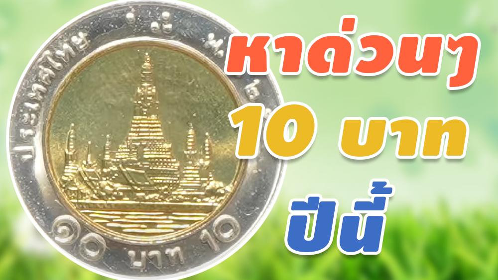 ร้านปาหนันประกาศรับซื้อเหรียญ 10 บาทปี 2541