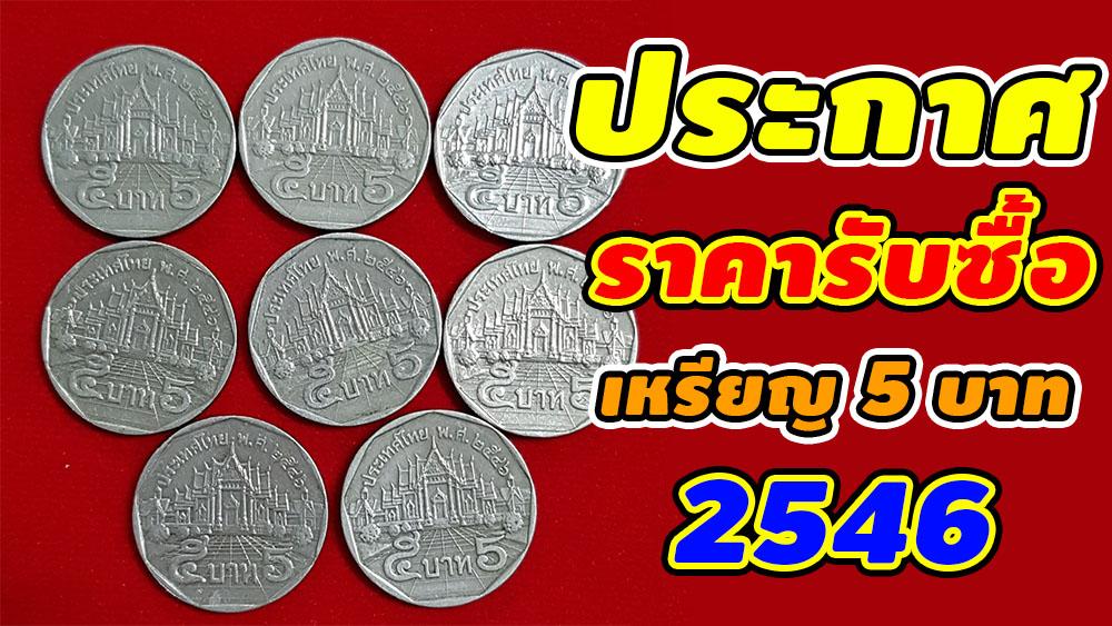 ประกาศอัพเดทราคารับซื้อ เหรียญ 5 บาทปี 2546