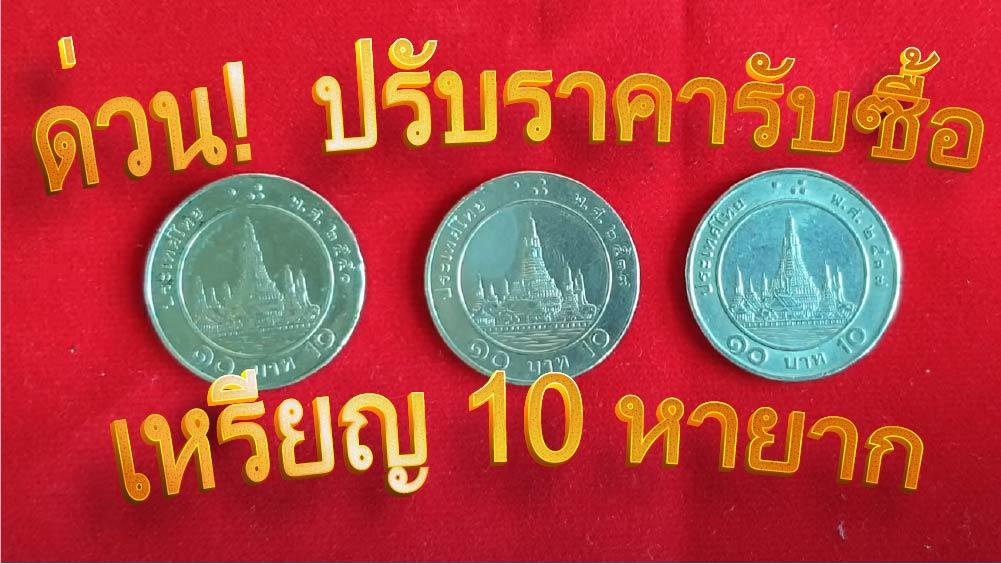 เหรียญ 10 หายาก สีเงิน