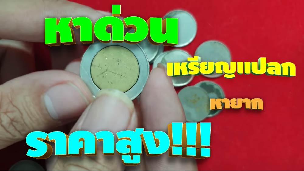 ด่วนรับซื้อเหรียญดิบเหรียญแปลกและหายากมาก แต่มีราคาสูง