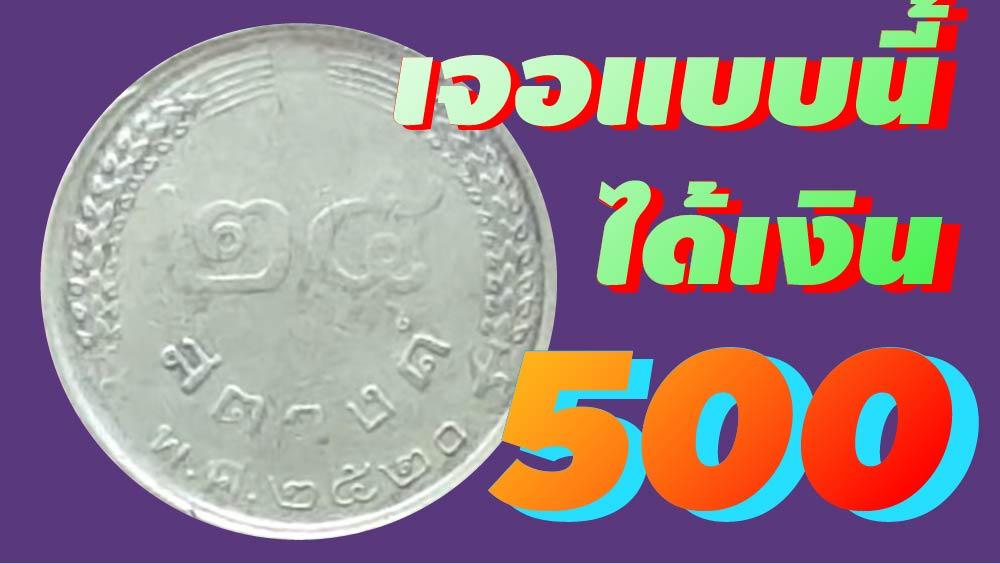 เหรียญ25สต2520