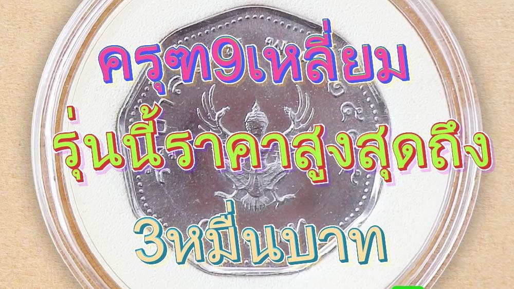 เหรียญ 5 บาท ปี2515