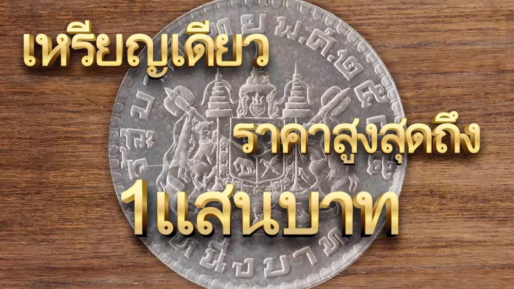 เหรียญ1บาทปี2505