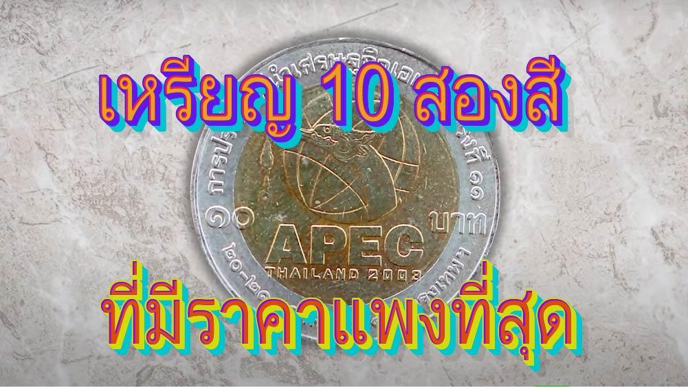 เหรียญ10สองสี