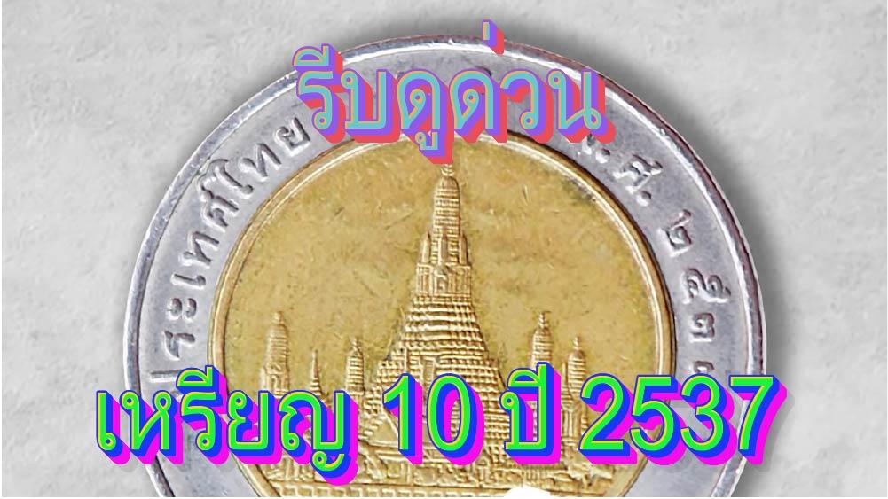 เหรียญ10ปี2537