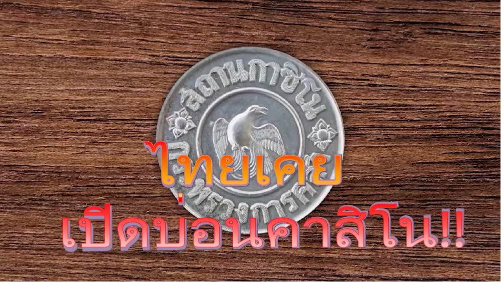 เหรียญกาสิโน