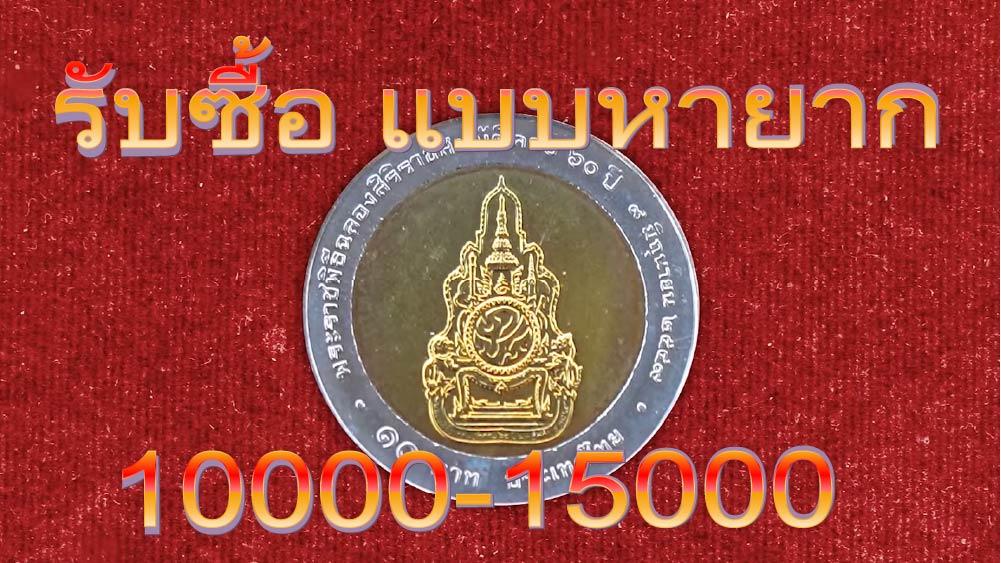 เหรียญ10ที่ระลึก