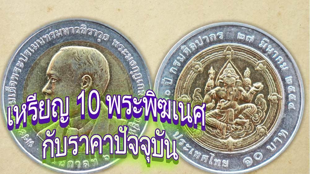เหรียญ10พระพิฆเนศ