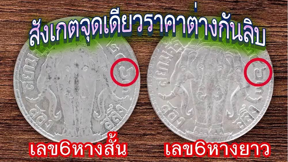 เหรียญช้าง 3 เศียร