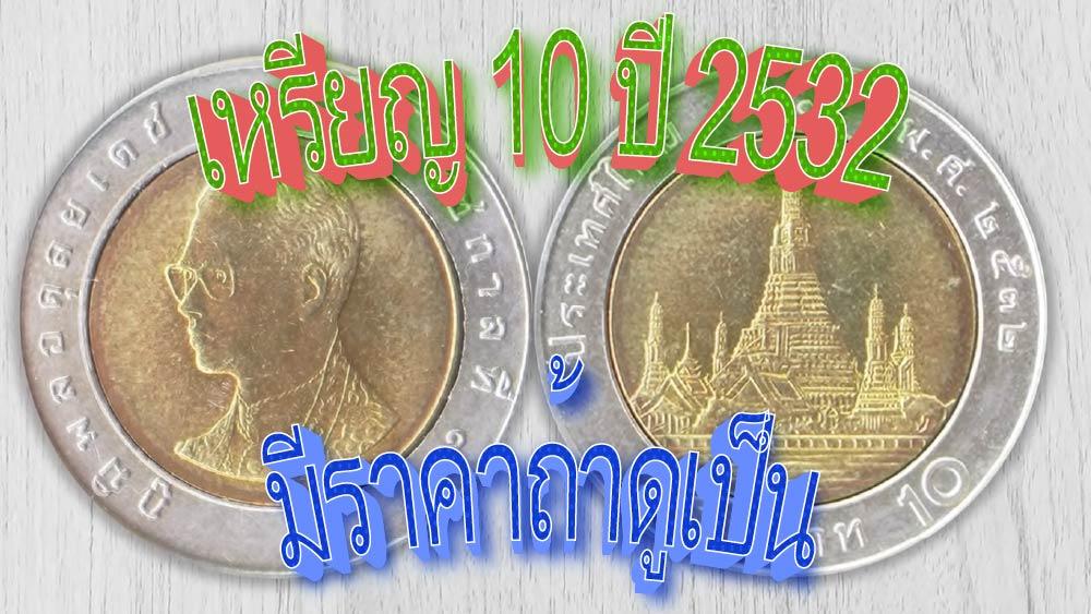เหรียญ10ปี2532