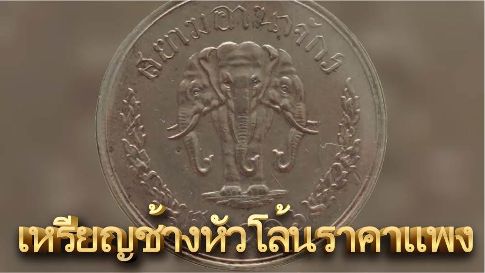 เหรียญช้างหัวโล้น