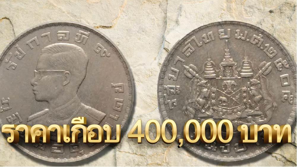 เหรียญ1บาท2505