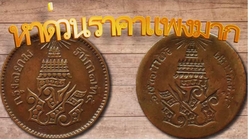 เหรียญหลังแบบ