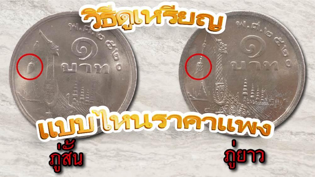 เหรียญ1บาทปี2520