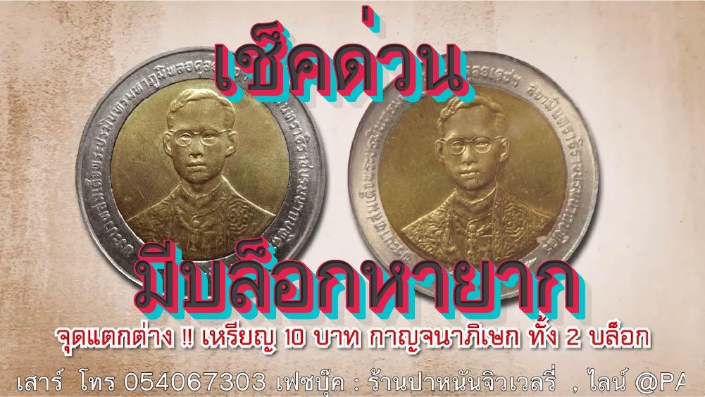 เหรียญกาญจนาภิเษกปี2539