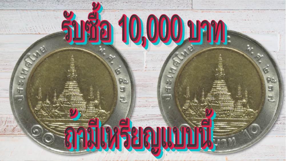 เหรียญ10บาท2537