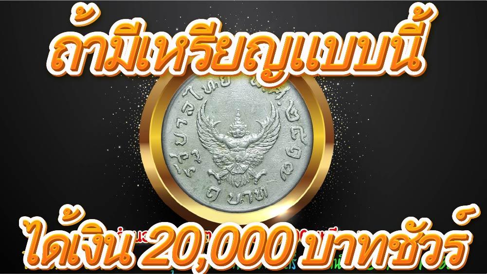 เหรียญ1บาทครุฑ2517