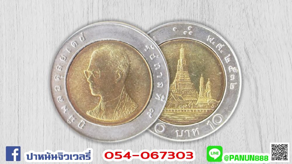เหรียญ 10 ปี 2532
