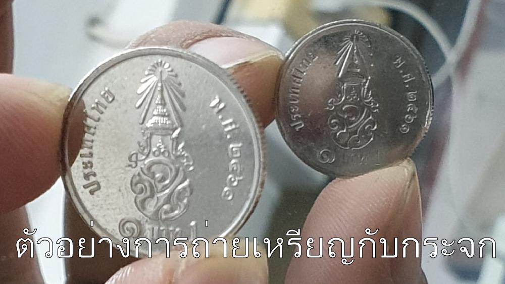 เหรียญ 10 กาญจนา