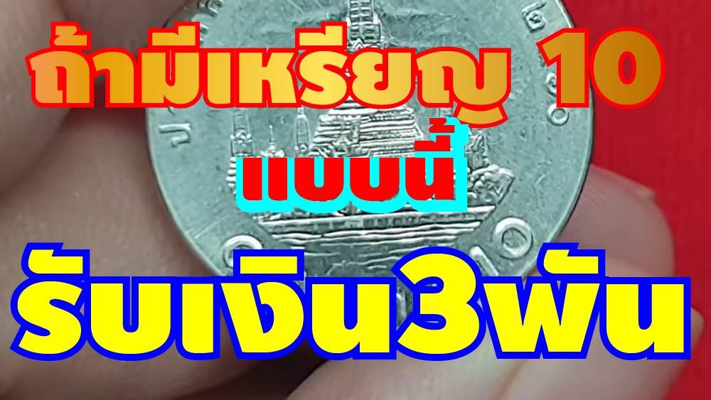 เหรียญแปลก เหรียญ 10  บาท ในร่างของ เหรียญ 5 บาท
