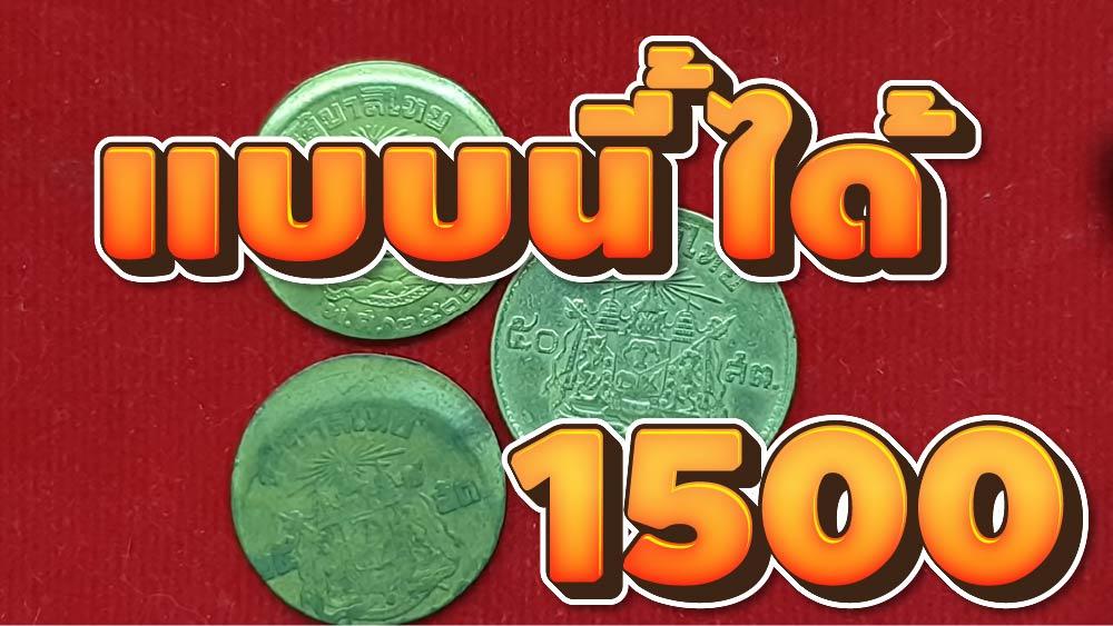 เหรียญแปลกเหรียญหายาก ส่งขายร้านปาหนันได้เงินชัวร์-1