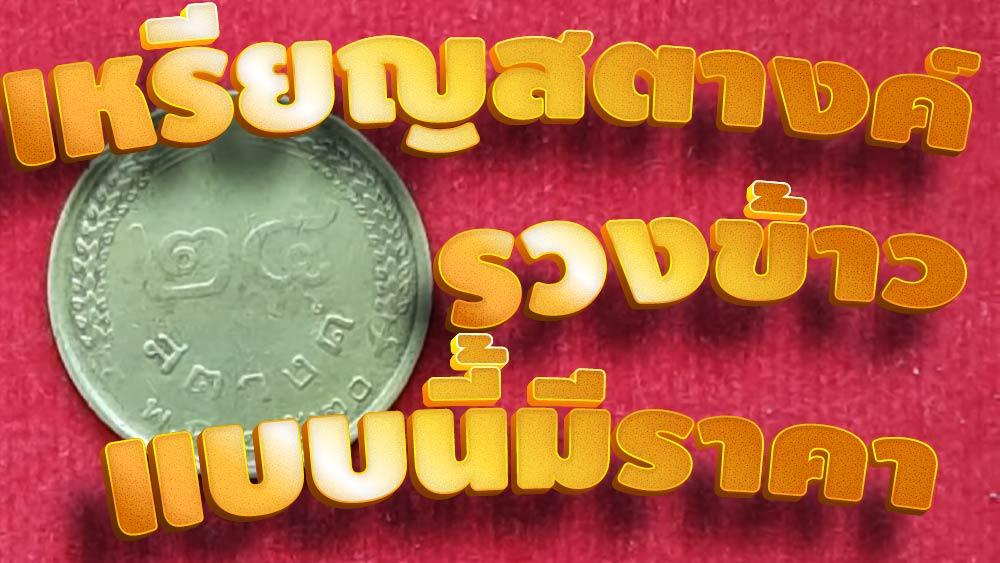 เหรียญรวงข้าว 25 สตางค์ มีบล็อกพระเศียรตรง