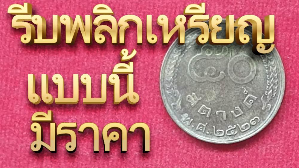 เหรียญรวงข้าว 50 สตางค์ มีบล็อกพระเศียรตรง