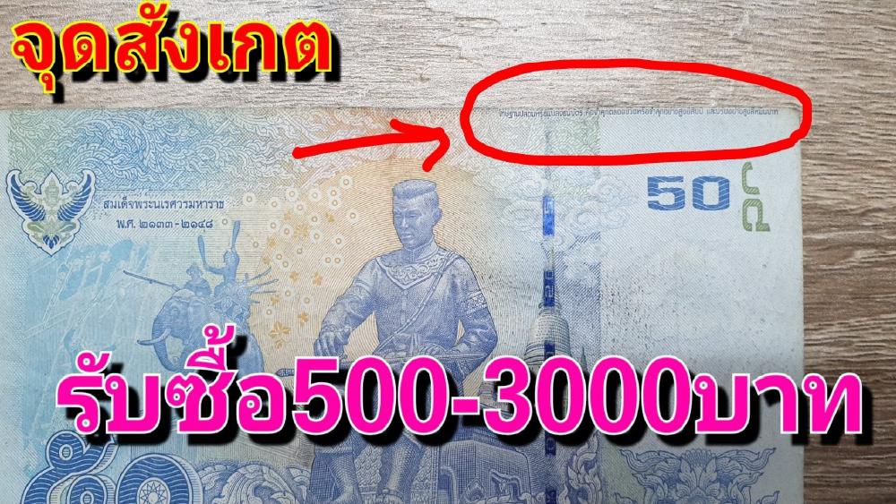 รีบสังเกตธนบัตร มีแค่จุดนี้จุดเดียว ราคารับซื้อ 500 บาท ถึง 3,000 บาท แบงค์ 50 หายาก ธนบัตรผลิตผิดพลาด แบงค์พิมพ์เขยื้อน