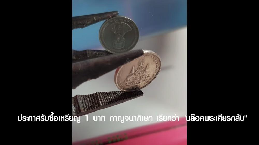 1 บาทกาญจนาภิเษก