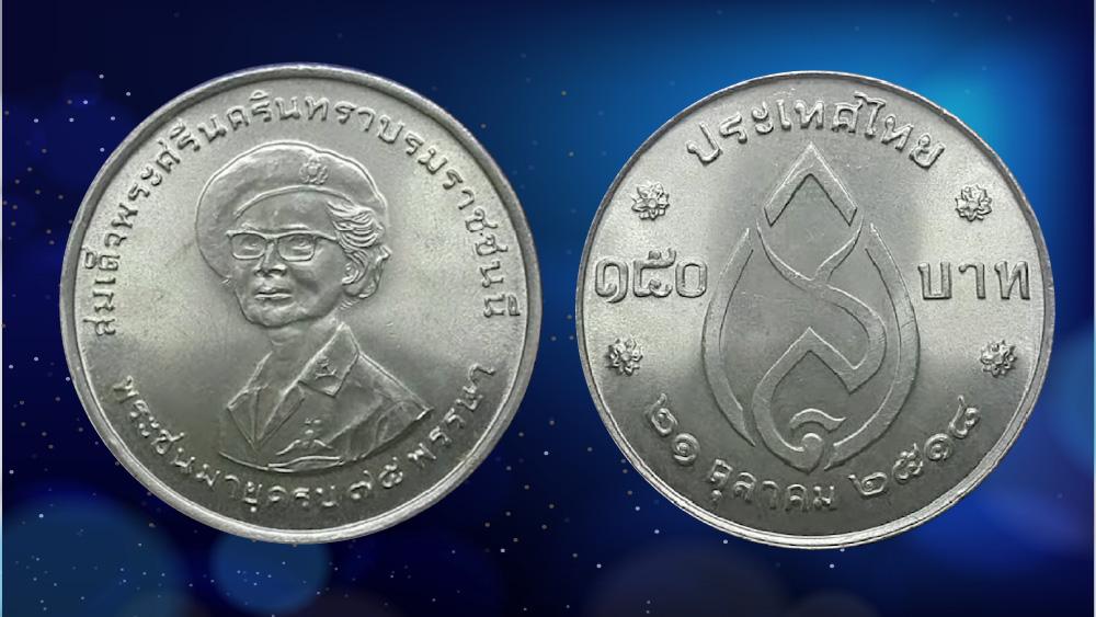 เหรียญสมเด็จย่า