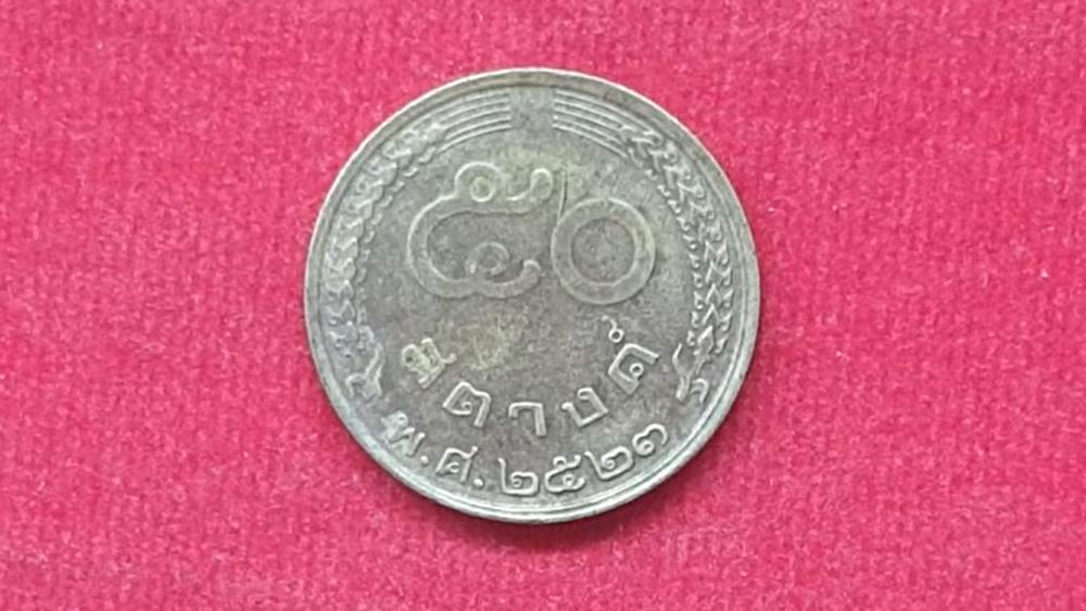 เหรียญรวงข้าว 50 สตางค์