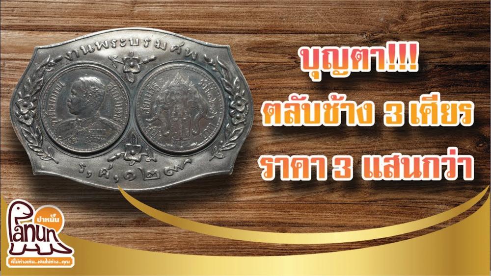 เหรียญช้าง 3 เศียร ร ศ 129