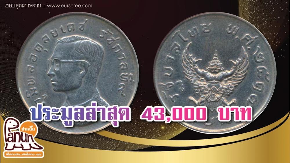 เหรียญหนึ่งบาทครุฑปี2517
