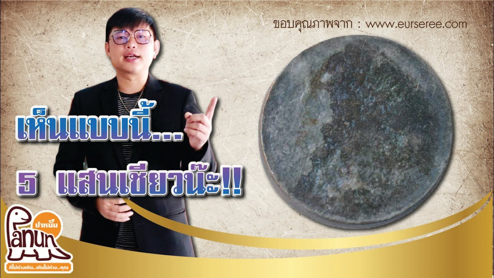 เหรียญโบราณ รัชกาลที่4