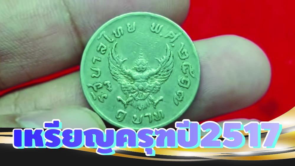 เหรียญครุฑปี2517