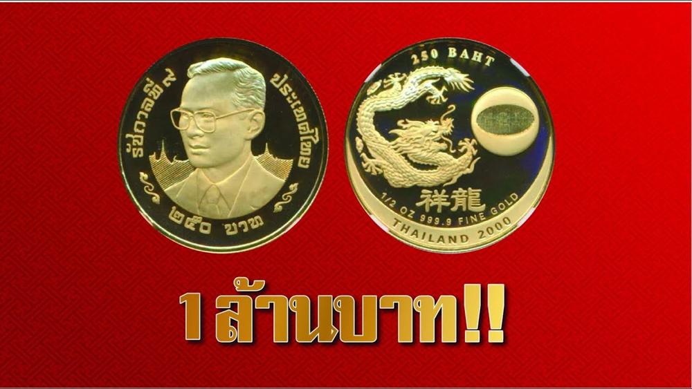 เหรียญมังกร