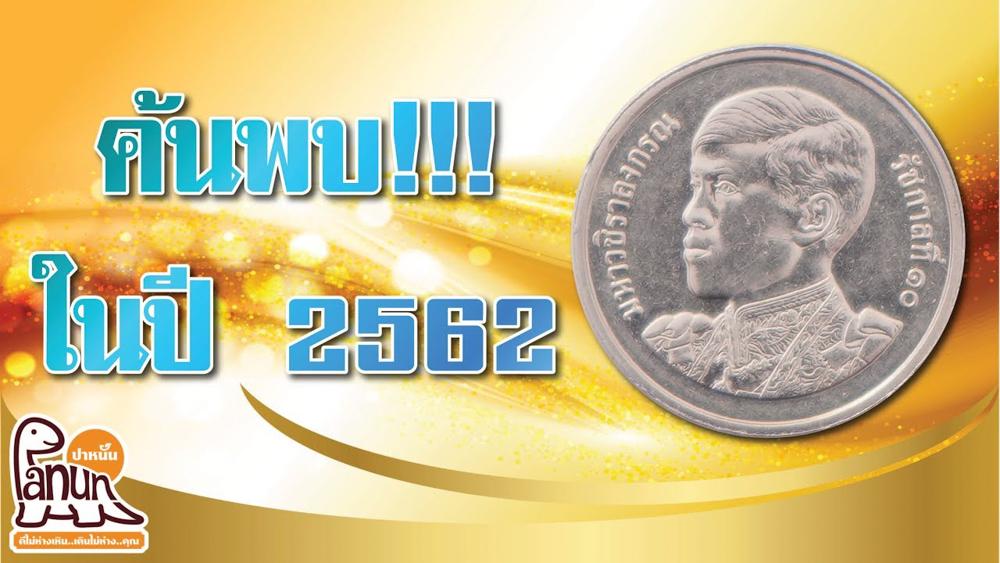 เหรียญไม่มีด้านก้อย